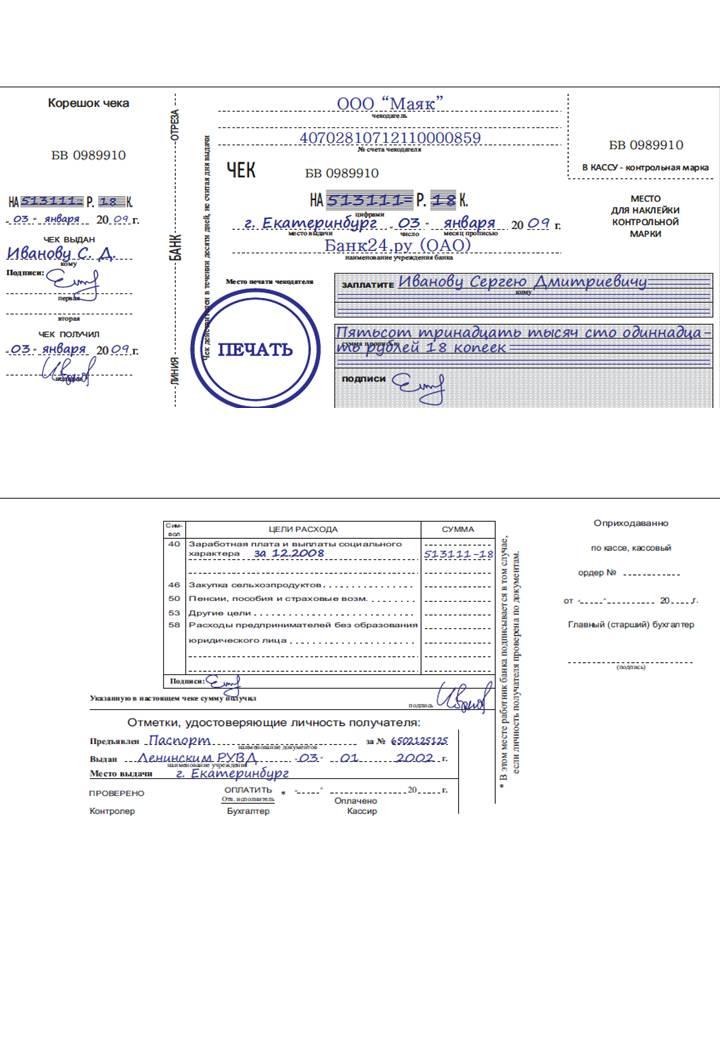 Образец заполнения чека в чековой книжке 2017 того, оно